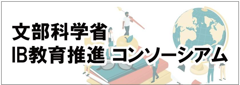 IB教育推進コンソーシアム